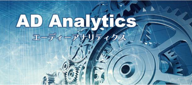 空調設備での異常検知モデル構築事例(AD Analytics)