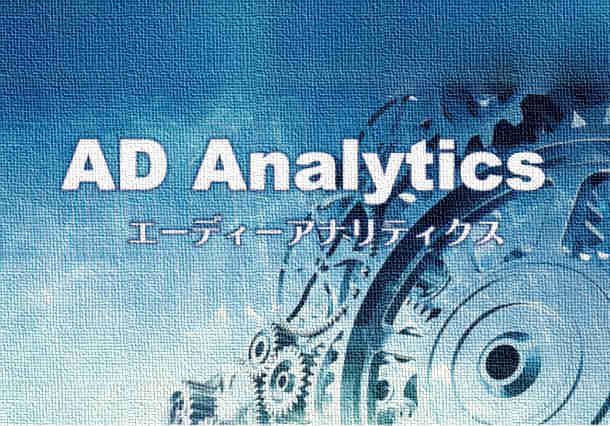 機械学習による空調設備での異常検知モデル構築事例(AD Analytics)