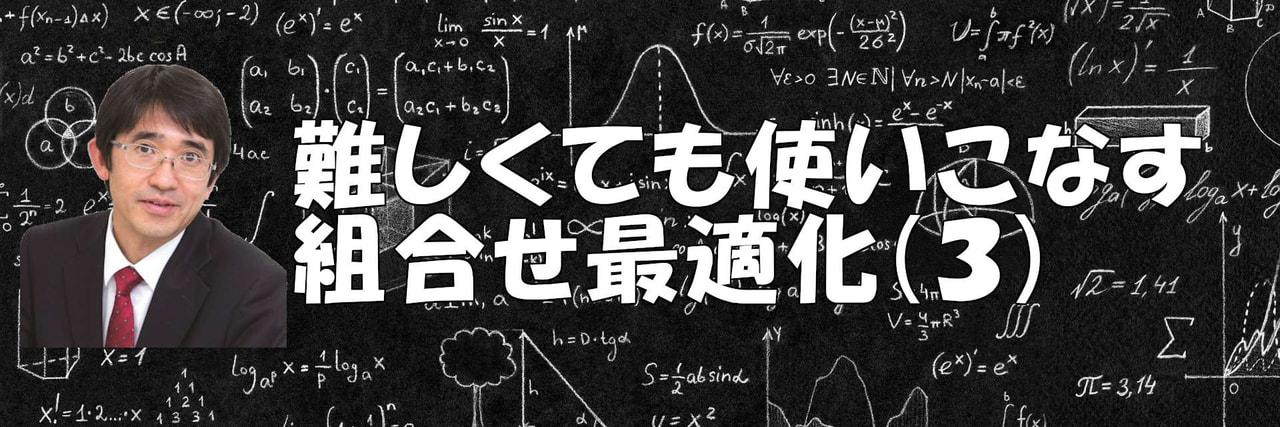 難しくても使いこなす組合せ最適化(3) ー数理最適化モデル作りのポイントー