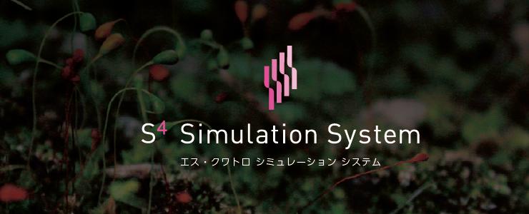 GUI 上の操作でシミュレーションのモデル化・分析・最適化が簡単に出来る!S<sup>4</sup> Simulation System 体験セミナー