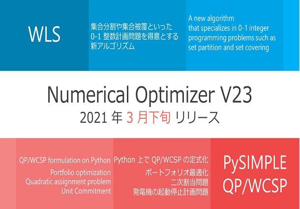 Numerical Optimizer V23 新機能のご紹介
