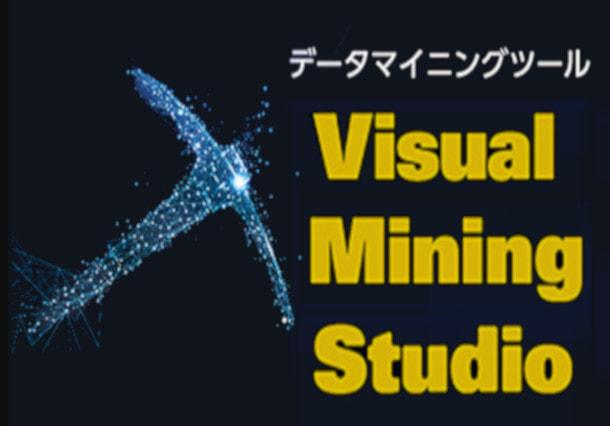 GUI 上で手軽にデータ分析/Deep Learning、データサイエンティストと演習を体験できるセミナー~VisualMining Studio 体験セミナー~