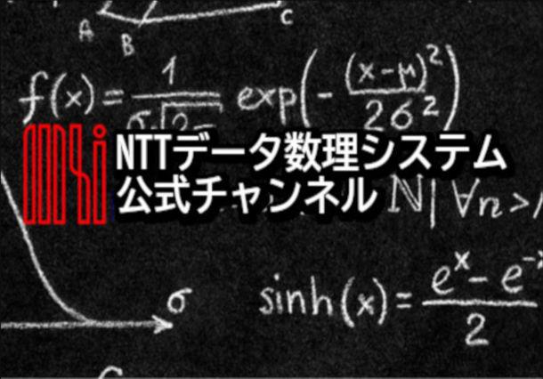 NTTデータ数理システムYouTube公式チャンネルスタート!機械学習や AI、数理科学に関する最新情報を発信していきます。