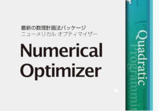 数理計画・数理最適化について事例やツールの使いどころをお伝えします!~Numerical Optimizer 紹介セミナー~