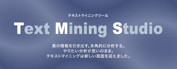 テキストマイニング事例やテキストマイニングツールの使い方ご紹介~Text Mining Studio 紹介セミナー~