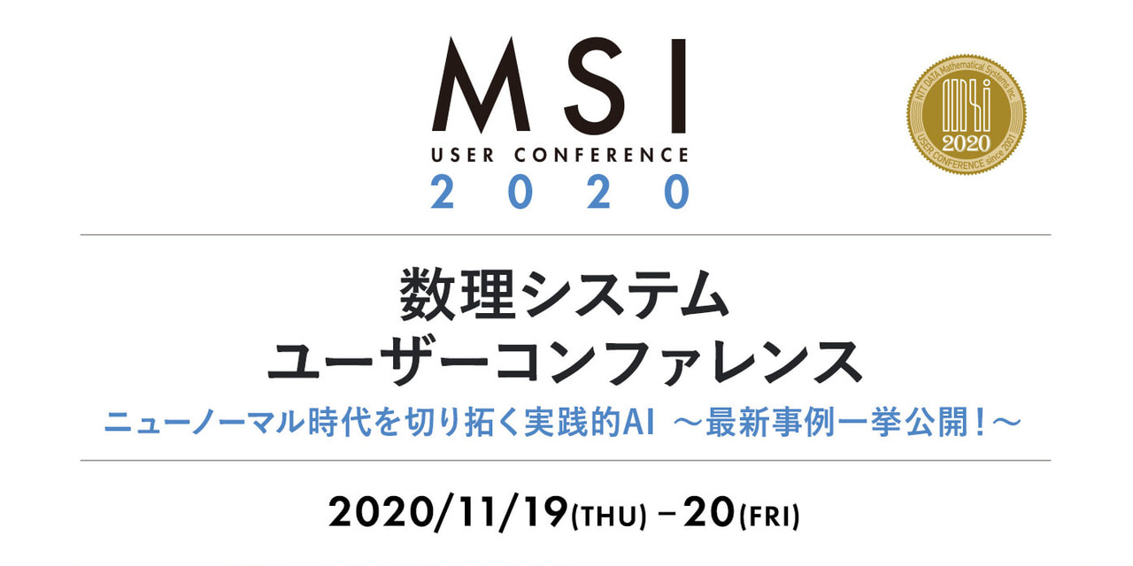 ニューノーマル時代を切り拓く実践的AI~最新事例一挙公開!~ 数理システムユーザーコンファレンス2020