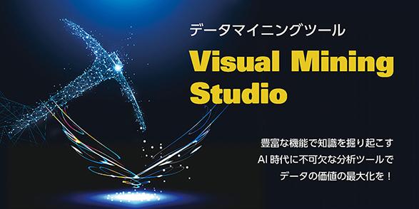 GUI 上で手軽にデータ分析/Deep Learning、データサイエンティストと演習を体験できるセミナー~Visual Mining Studio 体験セミナー~
