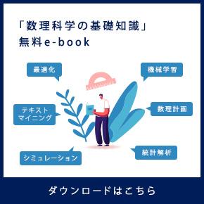 「数理科学の基礎知識」e-book無料ダウンロードはこちら